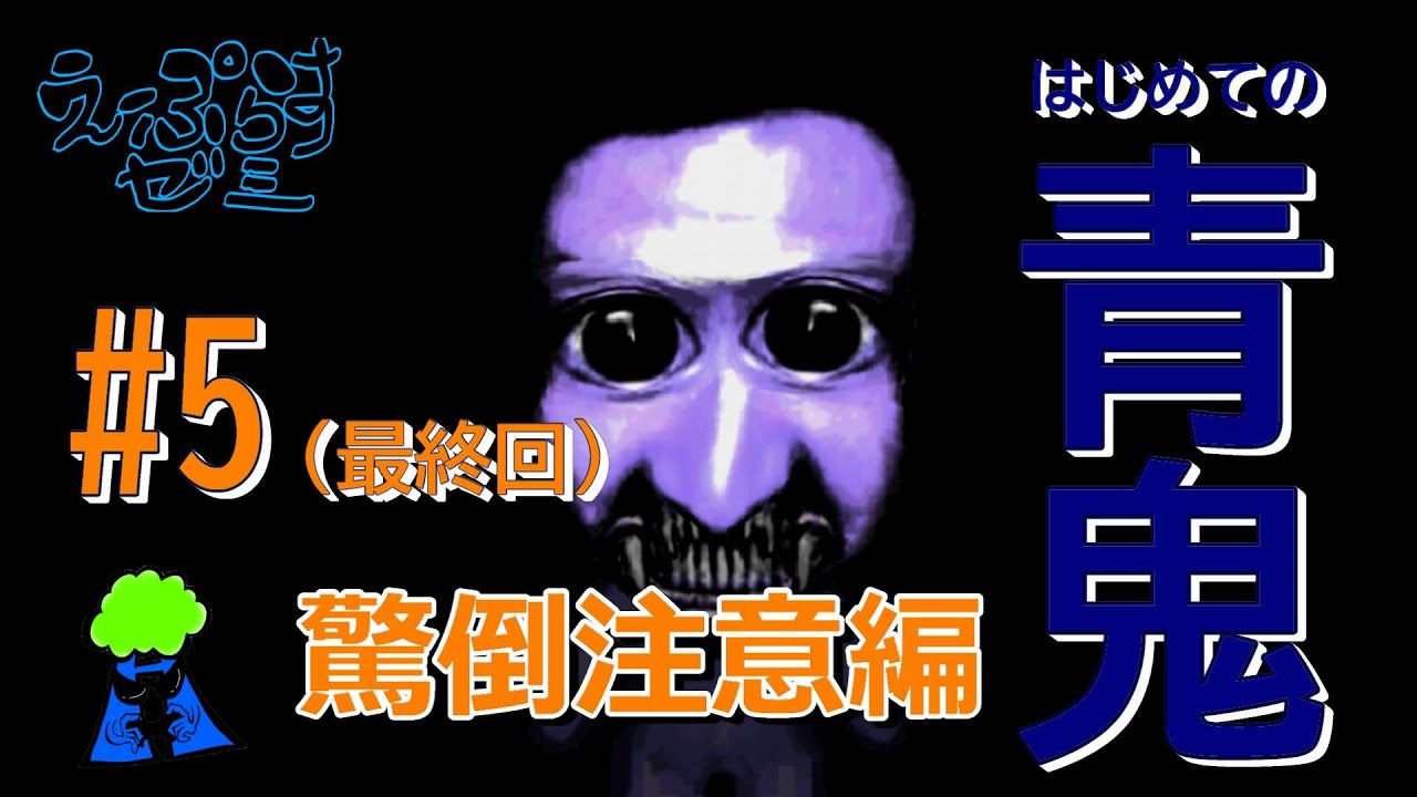 #5 (最終回)【青鬼】心の準備必須!これ、ビビらん人おるん? 【あっくんの「はじめての青鬼」】