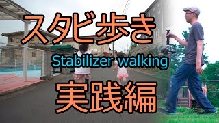 スタビ歩き実践編 (α6300 Pilotfly H2)How to stabi walking