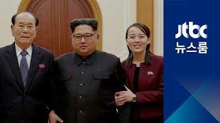 """김여정 보고받은 김정은 """"남북 대화 분위기 승화시키자"""""""