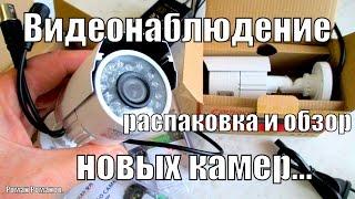 Видеонаблюдение,докупил еще две камеры и комплект подключения к ним.(Докупил еще две камеры к своей системе видеонаблюдения, блок питания и кабели к новым камерам, распаковка..., 2016-01-05T15:11:32.000Z)