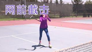 网球如何网前截击