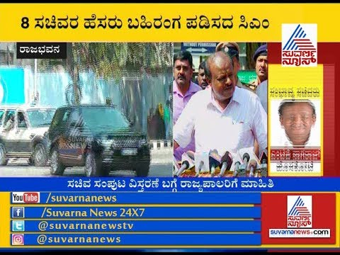 CM Kumaraswamy Meets Governor Over Cabinet Expansion