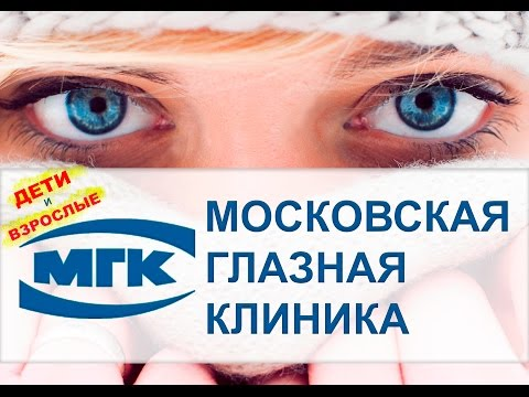 Лучшая глазная клиника в Москве. Московская Глазная Клиника.
