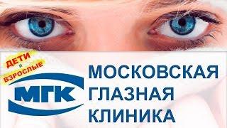 видео Клиники Москвы. Хирургия глаз в Московских больницах