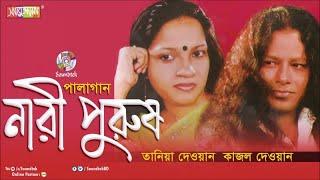 Tania Dewan, Kajol Dewan - Nari Purush নারী পুরূষ   Pala Gan   Soundtek