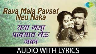 Raya Mala Pavsat Neu Naka with lyrics | राया मला पावसात नेऊ नका | Pushpa Pagdhare | Songadya