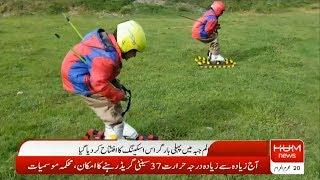 Grass Skiing | Malam Jabba | Skiing on Grass | Sherin Zada | Hum News