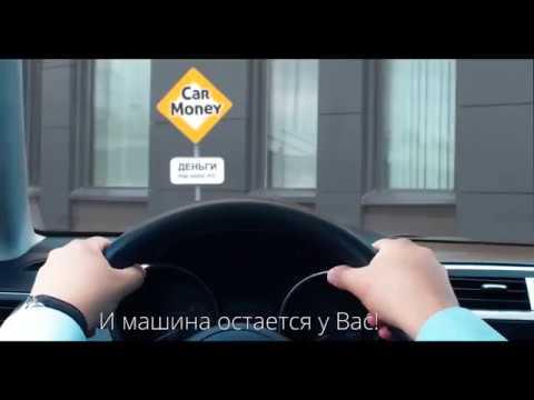 CarMoney Саратов