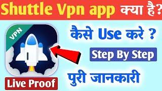 shuttle vpn // shuttle vpn app // how to use shuttle vpn app // shuttle vpn app kaise chalaye screenshot 3