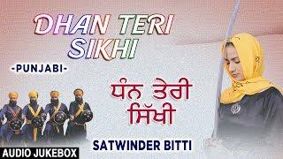 Dhan Teri Sikhi I SATWINDER BITTI I Punjabi Bhakti Geet I Full Audio Songs Juke Box
