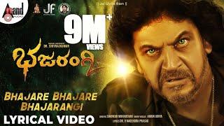 Bhajarangi 2 | Bhajare Bhajare Bhajarangi | Dr.Shivarajkumar |A.Harsha |Arjun Janya |Jayanna Films