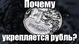 Почему укрепляется рубль?