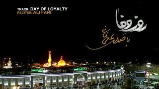 Ali Fani - Day of Loyalty  -علی فانی - روز وفا - ENG SUB