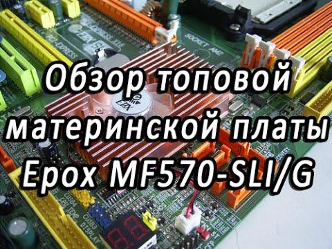 Epox ep-8rda3i инструкция