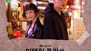 Instrumental Gaho (가호) - 시작 (Start) (Itaewon Class OST Part 2)