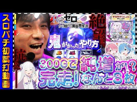 【Re:ゼロ試打動画】6号機最強純増8枚の凄さを体感!