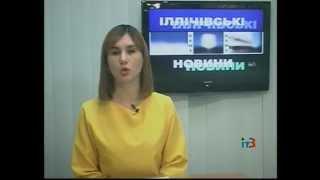Ильичевские новости на ИТ-3 20 февраля 2015 г.