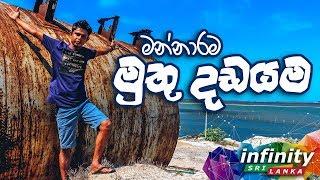 "Mannar Travel 02 ""මුතු දඩයම"" - Infinity Sri Lanka"