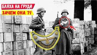 Зачем некоторые солдаты Вермахта и СС носили эту бляху на груди?!