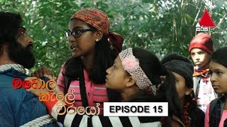 මඩොල් කැලේ වීරයෝ | Madol Kele Weerayo | Episode - 15 | Sirasa TV Thumbnail