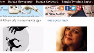 Bangla newspaper,bangla news,bangla news portal.
