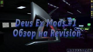 Обзор для тех кто ещё не до конца решил стоит ли играть в мод Revision или нет Revision в Steam httpstoresteampoweredcomapp397550