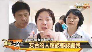 旁聽民淚訴:一群綠議員 讓高雄負債三千億 新聞大白話 20190927