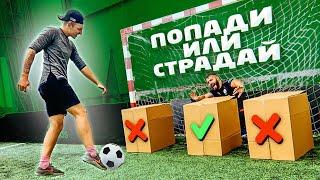 ПОПАДИ В ПРАВИЛЬНУЮ КОРОБКУ или СТРАДАЙ Feat EvoNeon