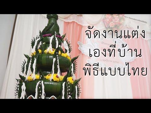 จัดงานแต่งเองที่บ้าน พิธีแบบไทย