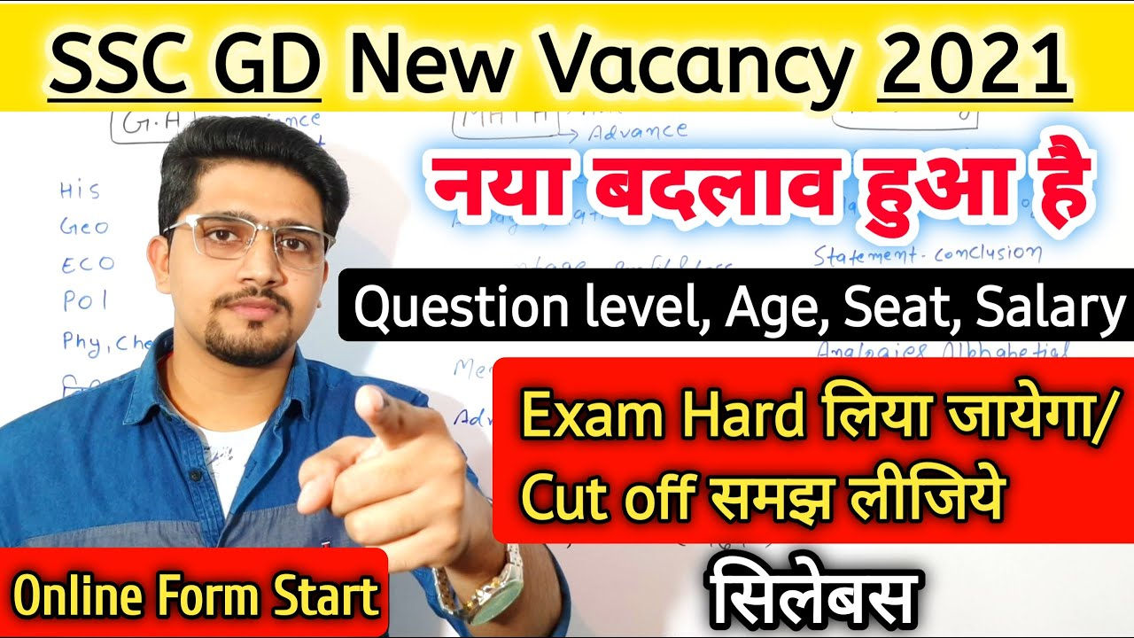 SSC GD NEW VACANCY 2021   Hard Exam,VACANCY, QUALIFICATION, SYLLABUS,AGE LIMIT, FORM FILL UP