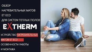Обзор  нагревательных  матов  EXTHERM ET ECO для систем теплых полов