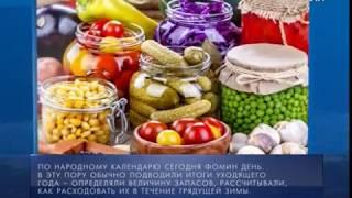 Календарь губернии от 19.10.2017
