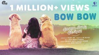 Anugraheethan Antony Bow Bow Song Sunny Wayne Gouri G Kishan Arun Muraleedharan Official