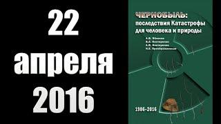 Чернобыль. Последствия катастрофы для человека и природы(, 2016-03-31T14:05:25.000Z)