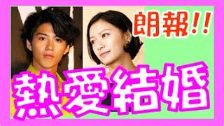 賀来賢人さん & 榮倉奈々さん 【結婚発表!!】 2016年8月8日嬉しいニ...