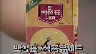 1986 백설식용유선물세트