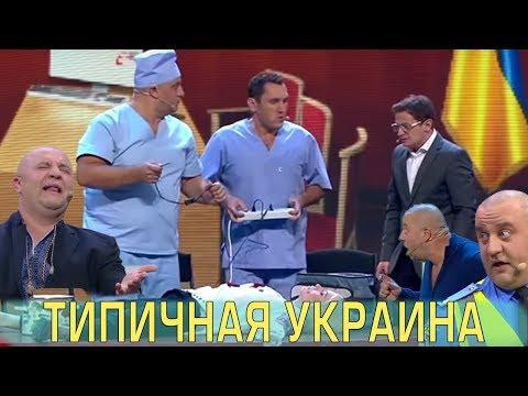 Приколы УКРАИНА и ее вечные проблемы в Юморе от Дизель Шоу - Егор Крутоголов!