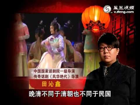 田沁鑫作品 刘晓庆主演《风华绝代》宣传片