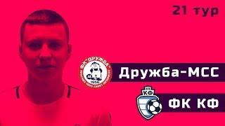 Дружба-МСС - ФК КФ. Первенство Санкт-Петербурга. 21 тур