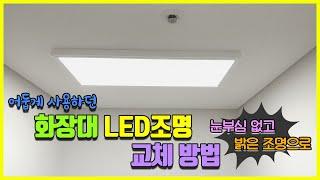 화장대 조명 교체 석고보드 천장에 LED엣지등 50W …