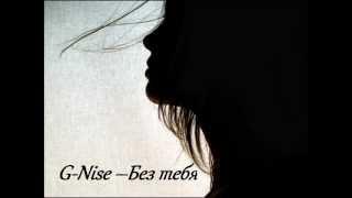 Скачать G Nise Без тебя