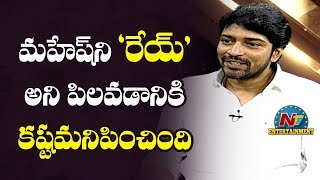 Allari Naresh Comments On Mahesh Babu | Maharshi Movie | NTV Entertainment