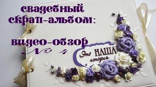 Скрапбукинг. Свадебный альбом: сиреневый+молочный (айвори). // Бумага Paper Mania French Lavender.