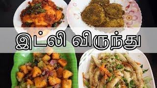 இட்லி விருந்து | மிஸ் பண்ணாம பாருங்க  | Idli Varieties in Tamil | Idli Recipe