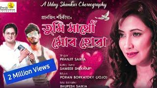 Tumi Mathu Mur Hua Assamese Song Download & Lyrics