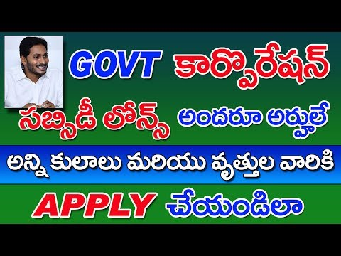 how-to-apply-andhra-pradesh-corporation-subsidy-loans-online