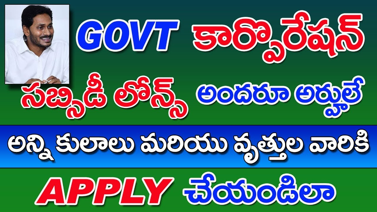 How to apply andhra pradesh corporation subsidy loans online
