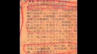 1984年3月4日放送 NHK-FM 本放送開始15周年記念 「トーク・ライブ...