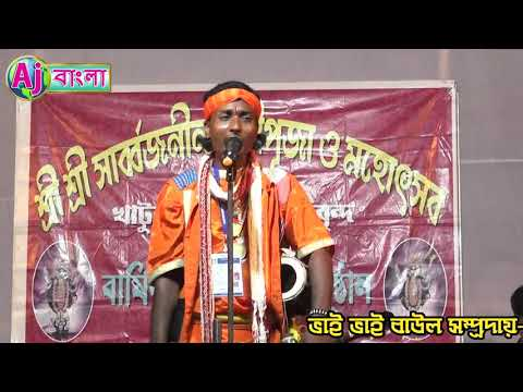 Jhantu Das Baul song Ami Hori Namer feriwala