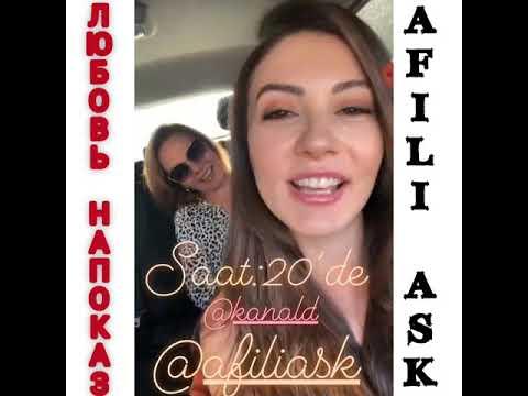 Любовь напоказ/ Afili Ask/ за камерой